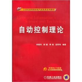 自动控制理论 李素玲 机械工业出版社 9787111383178