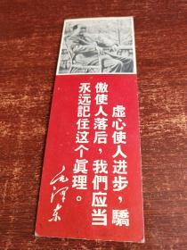 文革毛主席语录书签 长13厘米 宽4.6厘米  虚心使人进步骄傲使人落后 我们应该永远记住这个真理  品如图  相册里