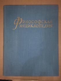哲学百科全书 第一卷  俄文原版  精装  私藏