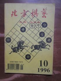 北方棋艺(1996-10,总第201期)