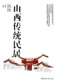 山西传统民居/作者颜纪臣/中国建筑出版社