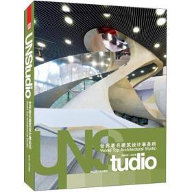 正版新书UNStudio——世界著名建筑设计事务所