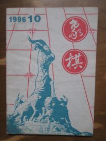 象棋(1996-10、12)