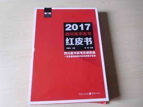 2017四川美术联考红皮书