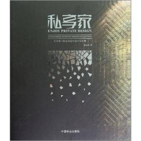 陈志斌室内设计作品集:私享家