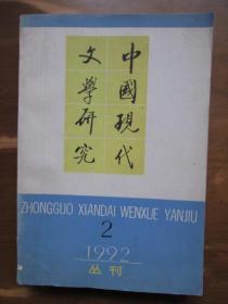 中国现代文学研究丛刊(1992-2,总第51期)