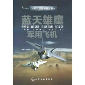 现代武器装备丛书:蓝天雄鹰·军用飞机