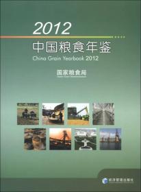 2012中国粮食年鉴 专著 China grain yearbook 2012 聂振邦主编 eng 2012 zhong guo liang shi