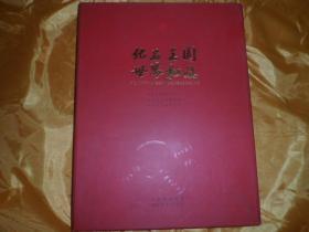 化石王国.世界和政 -中国邮票珍藏纪念邮册