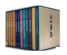 王世襄集(纪念版  全十种十二册)