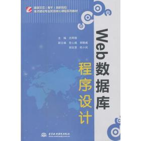 Web数据库程序设计