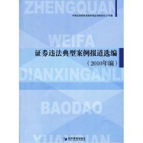 证券违法典型案例报道选编(2010年编)