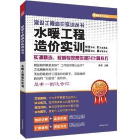 建设工程造价实训丛书:水暖工程造价实训