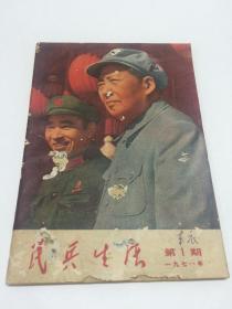 民兵生活(1971 第1 期 总第35期)