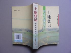 土地登记相关法律知识(地籍管理丛书)