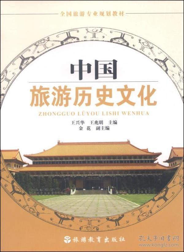 中国旅游历史文化