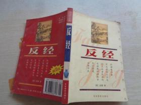 中国传统文化经典文库:反经