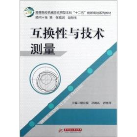 """互换性与技术测量(高等院校机械类应用型本科""""十二五""""创新规划系列教材)"""