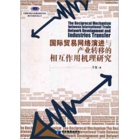 中国科学技术发展战略研究院青年专著系列丛书:国际贸易网络演絔