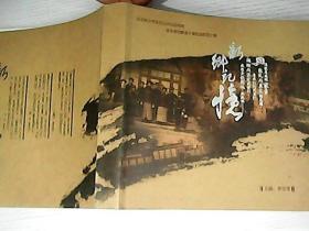 新乡记忆 1900-1988