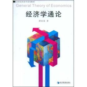 经济学通论/21世纪经济学系列教材