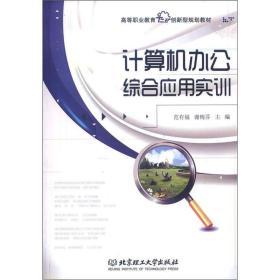 """高等职业教育""""十二五""""创新型规划教材:计算机办公综合应用实训"""