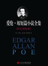 爱伦·坡短篇小说全集