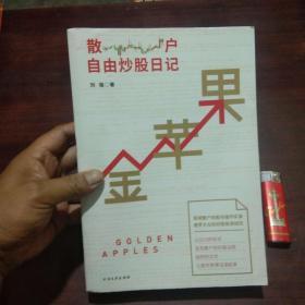 金苹果:散户自由炒股日记