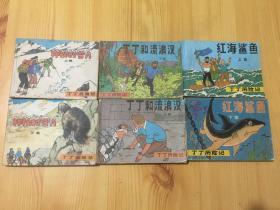 丁丁历险记-连环画 【  神秘的雪人(上下)】 【 丁丁和流浪汉(上下)】【红海鲨鱼(上下册) 】3套和售