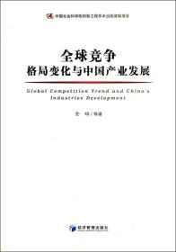 全球竞争格局变化与中国产业发展