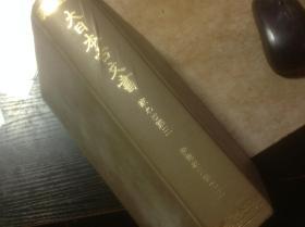 大日本古文书 伊达家文书之五,据明治四十三年原刻本复制