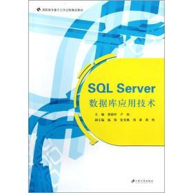 正版图书 SQL Server数据库应用技术