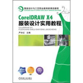 CorelDRAW X4服装设计实用教程