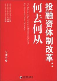 投融资体制改革