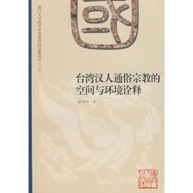 台湾汉人通俗宗教的空间与环境诠释