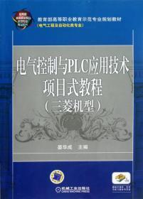 电气控制与PLC应用技术项目式教程三菱机型 晏华成晏华成 机械工