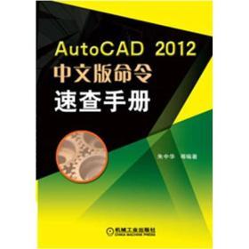 AutoCAD2012中文版命令速查手册