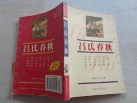 中国传统文化经典文库:吕氏春秋