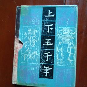 上下五千年(上中下共三册)