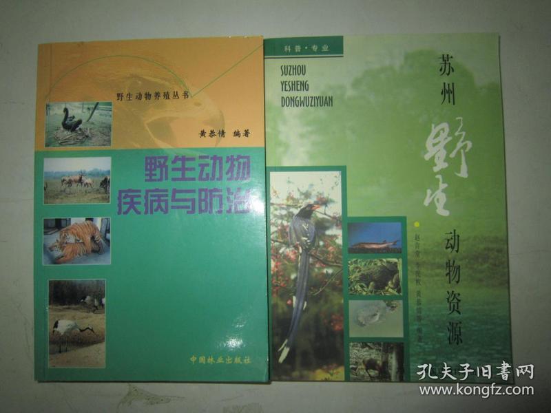 野生动物疾病与防治