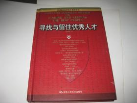 《哈佛商业评论》精粹译丛--寻找与留住优秀人才T76--精装大32开9品,04年1版1印