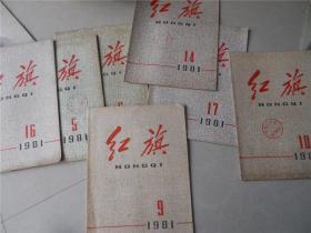 红旗1981年第5、6、9、10、14、16、17期 七本合售