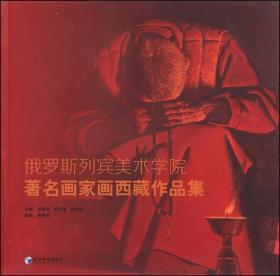 俄罗斯列宾美术学院著名画家画西藏作品集