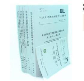 DL/T 5210-2009 全套 电力建设施工质量验收及评价规程共8册 包邮