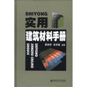 实用建筑材料手册