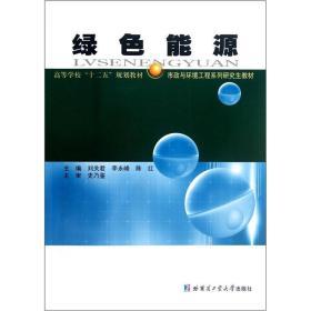 绿色能源 刘关君 哈尔滨工业大学出版社9787560334233