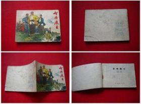 《智擒魔王》,河北1975.3一版一印130万册,6787号,连环画