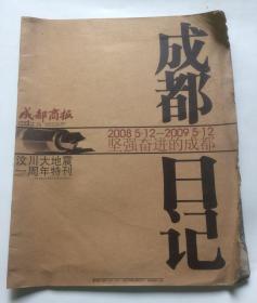 成都商报·成都日记  汶川大地震一周年特刊(2008 5.12~2009 5·12 坚强奋进的成都)