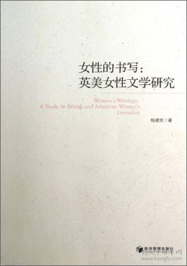 女性的书写:英美女性文学研究