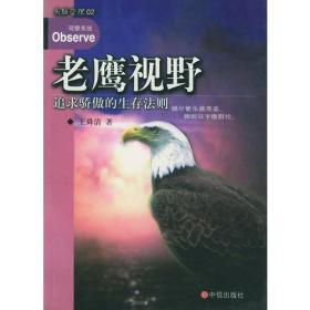老鹰视野-追求骄傲的生存法则